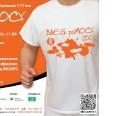4/4 - Szczecin: II Bieg poMOCY. Przyjedź, pobiegnij, pomóż!