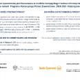 2/2 - Sońsk: PROGRAM OPERACYJNY POMOC ŻYWNOŚCIOWA 2014-2020